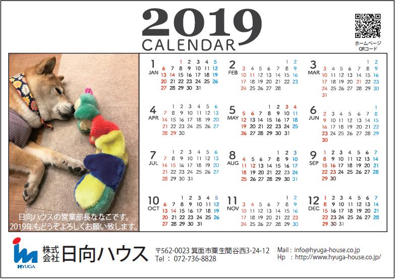 2019年カレンダー