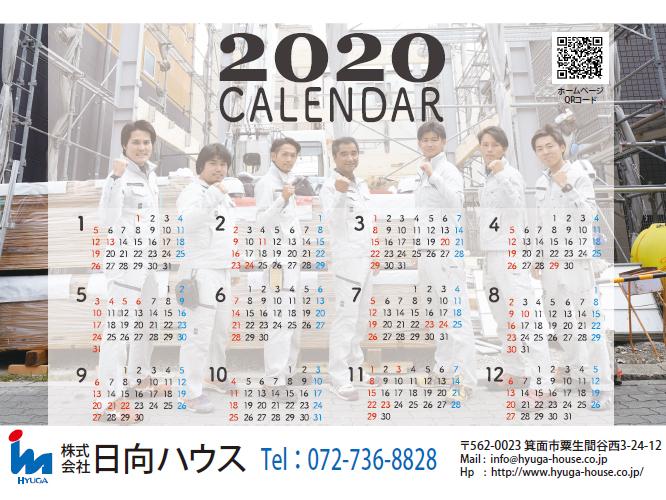 日向ハウス カレンダー