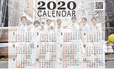 日向ハウス2020年カレンダー