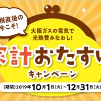 大阪ガスの家計おたすけキャンペーン ~ 日向ハウスより、大阪ガスの電気をご紹介